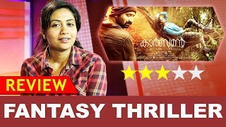 Carbon Malayalam Movie  Review |  Fahadh Faasil | Kaumudy TV