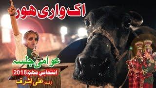 IK WARI HOR | Ali Ashraf | Election 2018 Song | For The People Of Pakistan