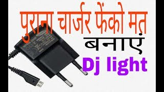 how to convert old charger dj light  at home ||simple and low cost ||(100% working )