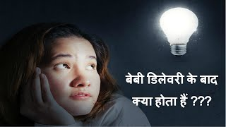 बेबी डिलीवरी के बाद क्या होता है ?/Changes after pregnancy/Life after pregnancy or baby delivery