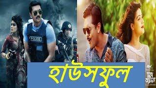 শাকিবের সব রেকর্ড ভেঙে দিচ্ছে আরিফিন শুভর ঢাকা অ্যাটাক || Bangla Movie Dhaka Attack