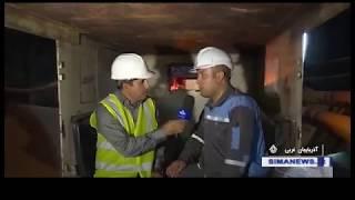 Iran Urmia Salt lake water tunnel progressing 60 percent پيشرفت شصت درصدي تونل آبرساني درياچه اروميه
