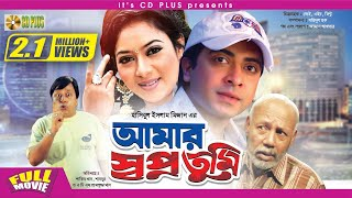 Amar Swapno Tumi ( আমার স্বপ্ন তুমি )- Shakib Khan | Shabnur | Ferdous | Bangla Full Movie | CD PLUS