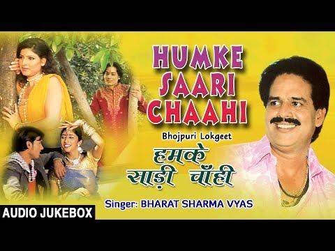 Xxx Mp4 HUMKE SAARI CHAAHI Old Bhojpuri Lokgeet Audio Songs Jukebox Singer BHARAT SHARMA VYAS 3gp Sex