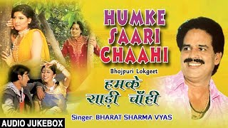 HUMKE SAARI CHAAHI | Old Bhojpuri Lokgeet Audio Songs Jukebox | Singer - BHARAT SHARMA VYAS
