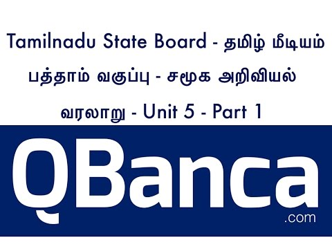 QBanca | Tamilnadu State Board | 10th Std | Social Science | Tamil Medium | Unit 5 | Part 1