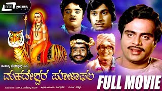 Mahadeshwara Pooja Phala -- ಮಹದೇಶ್ವರ ಪೂಜಾಫಲ |Kannada Full HD Movie|FEAT. Srinath, B V Radha