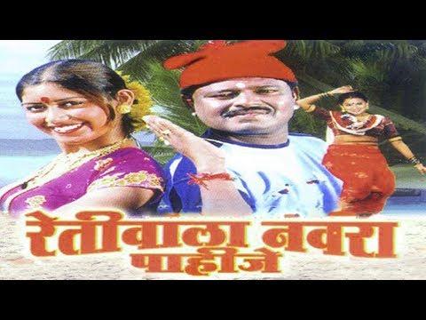 Xxx Mp4 Retiwala Navra Pahije Reshma Sonavane Marathi Lokgeet Mix Song 3gp Sex
