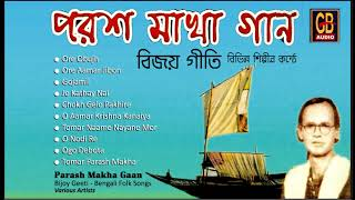 Parash Makha Gaan | Songs of Bijoy Sarkar | Folk Songs | Bijoy Geeti | Various Artists