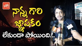 Akkineni Nagarjuna Reaction on Annapurna Studios Fire Accident || YOYO TV Channel