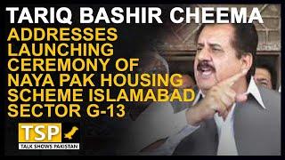 Tariq Bashir Cheema addresses Launching Ceremony of Naya Pak Housing Scheme Islamabad Sector G-13