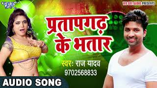 2017 का सबसे हिट गाना - Pratapgadh Ke Bhatar - Ahir - Raj Yadav - Bhojpuri Hit Songs 2017