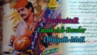 Gulsher Tewno Vol 505 Old Songs Tavak Ali Bozdar  7