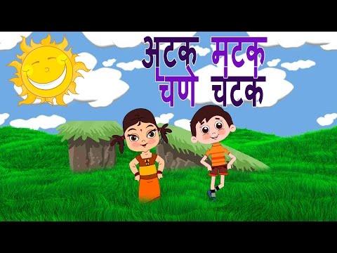 Xxx Mp4 Atakmatak Chane Chatak Marathi Balgeet Superhit Animated Marathi Kids Songs मराठी गाणी 3gp Sex