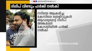 Dileep moves court for visuals of actress assault