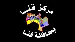 مركز قنا بـ محافظة قنا