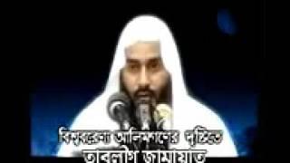 Tablighi Jamaat By Sheikh Motiur Rahman Madani 1