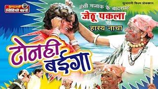 Tonhi Baiga - टोनही बैईगा | Chhattisgarhi  Drama Artist - Comedy King - Jhetu Pakla