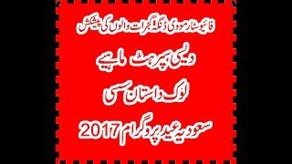 five star dvd dinga kharian gujrat New Punjabi Tappay 2017 eid saudia programTappay Mahiye 4