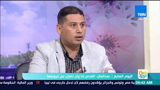 صباح الورد - الصحفي محمد كامل: الموقف التركي حول تأييد مشروع القرار المصري  بشأن القدس غير معلن