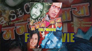 Manma Maya || मनमा माया || Nepali Full Movie