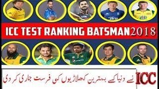 Top 10 batsman In cricket World  2018 ICC Raking list
