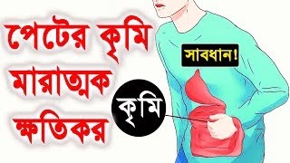 পেটের কৃমি  থেকে সাবধান ! জানুন দূর করার ৫ টি ঘরোয়া উপায় ? Beware of stomach worms !