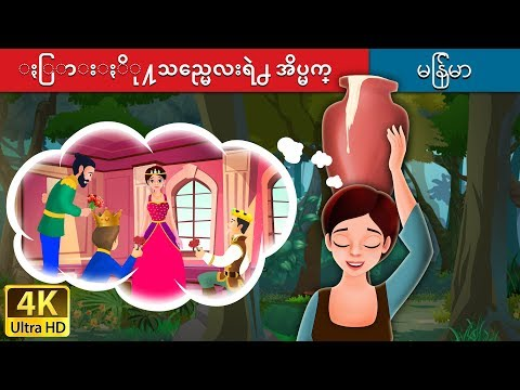 Xxx Mp4 နို့အိမ်ဖေါ်ရဲ့အိပ်မက် Milkmaid S Dream Story In Myanmar ကာတြန္းဇာတ္ကား Myanmar Fairy Tales 3gp Sex