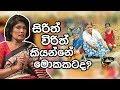 සිරිත් විරිත් කියන්නේ මොකකටද? | Piyum Vila | 12 - 04 - 2019 | Siyatha TV