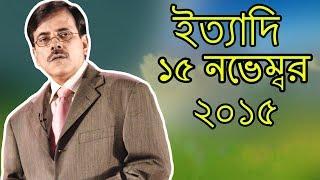 Ittade | হুবহু ইত্যাদিককে নকল করা ভিডিও | না দেখলে চরম মিস করবেন। Video Edit by Shakil | For YouTube
