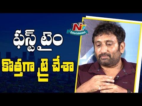 Xxx Mp4 Srinu Vaitla Speaks About Amar Akbar Anthony Movie Ravi Teja Ileana D 39 Cruz NTV Ent 3gp Sex