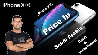 Iphone Xr! Price in Saudi Arabia || Cash and Installment Price || How to Iphone Xr on Installment!
