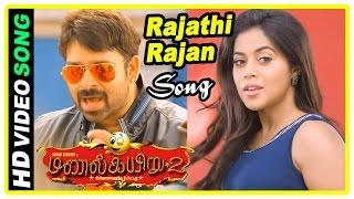 Manal Kayiru 2 Movie Scenes | Ashwin and Shamna intro | Rajathi Rajan song | S Ve Shekar | Visu