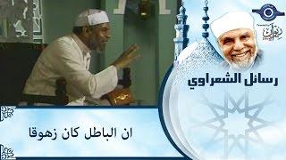 الشيخ الشعراوي | ان الباطل كان زهوقا