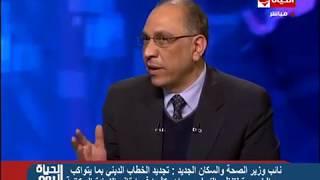 الحياة اليوم - نائب وزير الصحة والسكان : أستبعد تطبيق العقوبات للحد من الزيادة السكانية