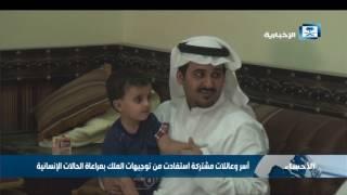 محافظة الأحساء تحتضن عددا من أبناء وعائلات الأسر المشتركة السعودية -القطرية