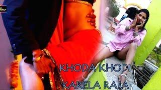 Khoda Khodi Karela Ye Raja | खोद खोदी करेला ये राजा । Subod Raj | Latest Bhojpuri Sad Songs 2017