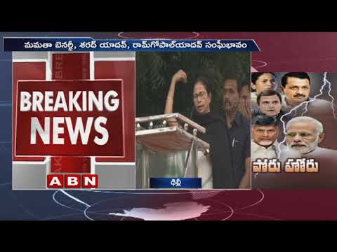Xxx Mp4 West Bengal CM Mamata Banerjee Open Warning To PM Modi At AAP Opposition Rally In Delhi ABN Telugu 3gp Sex