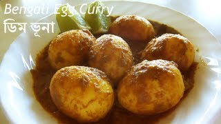 Bengali Egg Curry / ডিম ভূনা (Dim Bhuna) [English Subtitles]