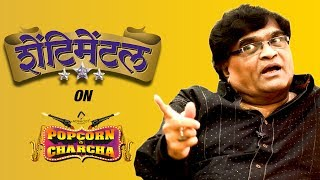 Shentimental Interview | Ashok Saraf | Sameer Patil | Popcorn Pe Charcha | Amol Parchure | ADbhoot