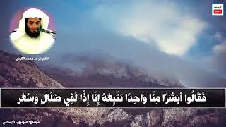 رعد محمد الكوردي - سورة القمر .. اقتربت الساعة وانشق القمر