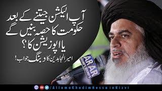 Election Jeetny k Bad Hukumat ka Hissa Banainge Ya Opposition | Allama Khadim Hussain Rizvi 2018 |