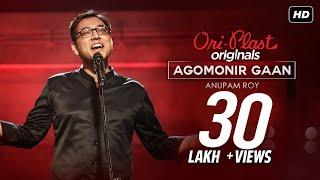 Agomonir Gaan (আগমনীর গান)   Oriplast Originals S01 E10   Anupam Roy   SVF Music
