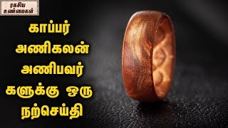 Religious And Scientific Benefits Of Wearing A Copper Ring || Unknown Facts Tamil