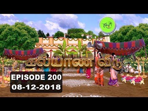 Kalyana Veedu | Tamil Serial | Episode 200 | 08/12/18 |Sun Tv |Thiru Tv