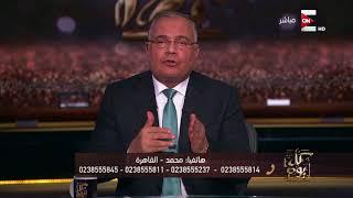 كل يوم - د. سعد الدين الهلالي: رأي المفتى ارشادي واللي يلزمنى القانون فقط