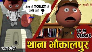 Cartoon Master GOGO - Police Chowki - Part - 1