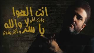 يا مهيرتي طيري اجمل اغنية للعرسان 2017 من الريس ملحم زين مع الكلمات - Melhem Zein - Tiri with Lyrcis