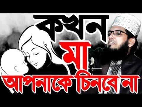 Xxx Mp4 Video Waz কখন মা আপনাকে চিনবে না Bangla Waz 2018 Molla Nazim Uddin 3gp Sex