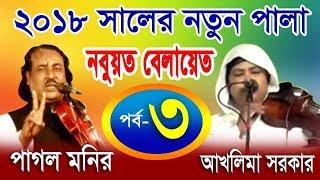 Pala gaan 2018 ।। Nabuwat And Belayet(Part :3) ।। Pagol monir & Aklima sarkar ।।